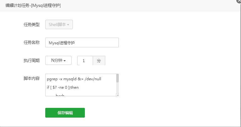 宝塔面板MYSQL进程守护设置方法